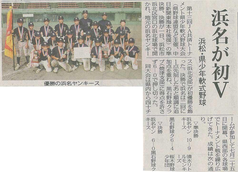 第13回JA共済トーナメント県少年軟式野球大会