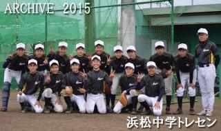 2015年度浜松中学トレセン