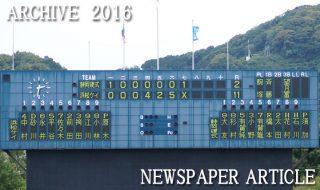 第41回全日本クラブ野球選手権静岡予選