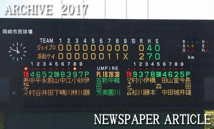 第88回 都市対抗野球大会東海2次予選大会第3代表決定戦