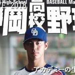 静岡高校選抜高校野球大会