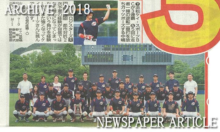 第43回全日本クラブ野球選手権大会静岡1次予選