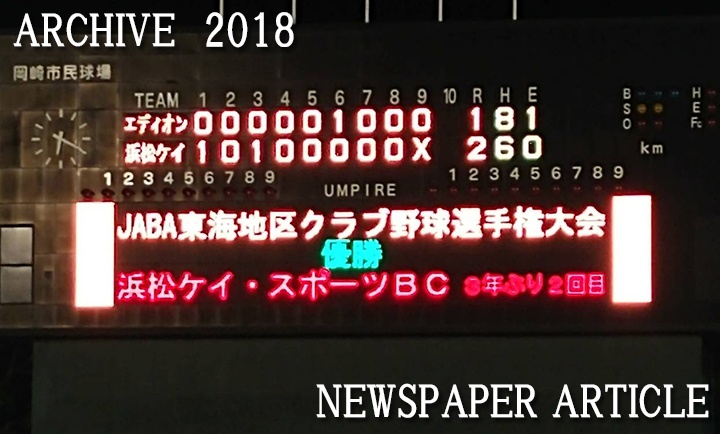 2018年JABA東海地区クラブ野球選手権大会