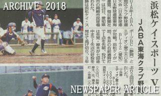 浜松ケイ・スポーツV